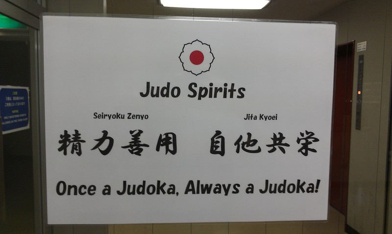 A sign with the Judo spirits in Japanese